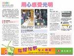20100202-明報_校園記者_融入光明世界_6A張健培-01