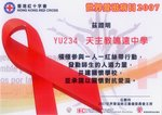 20071201-red_ribbon