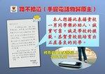 20161220-何女士表揚信_路不拾遺_手提電話物歸原主